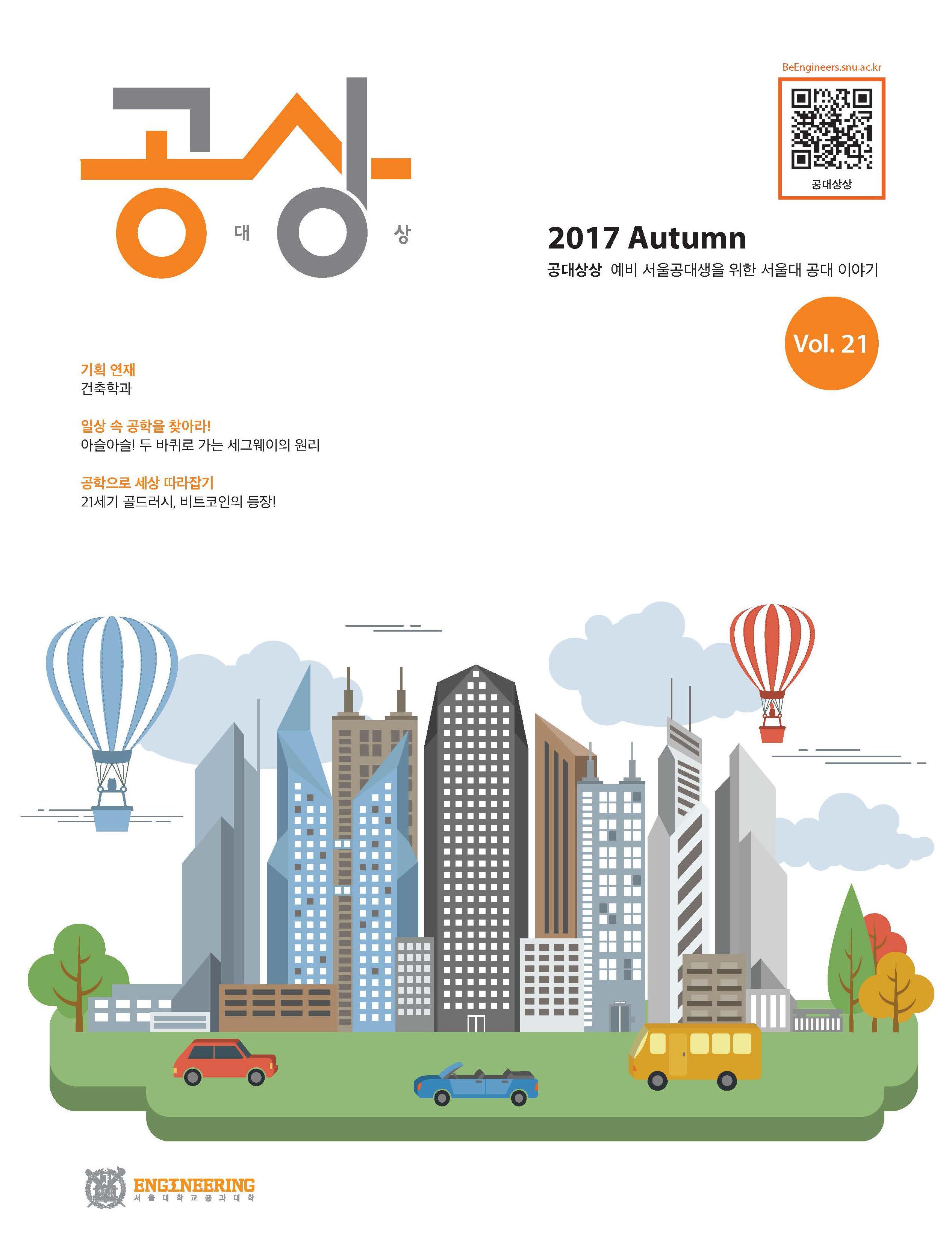서울대 공대 이야기 '공대상상' 2017 가을호