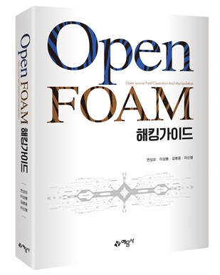 SNU Professor Rhee Shin Hyung et al  Publishes the OpenFOAM