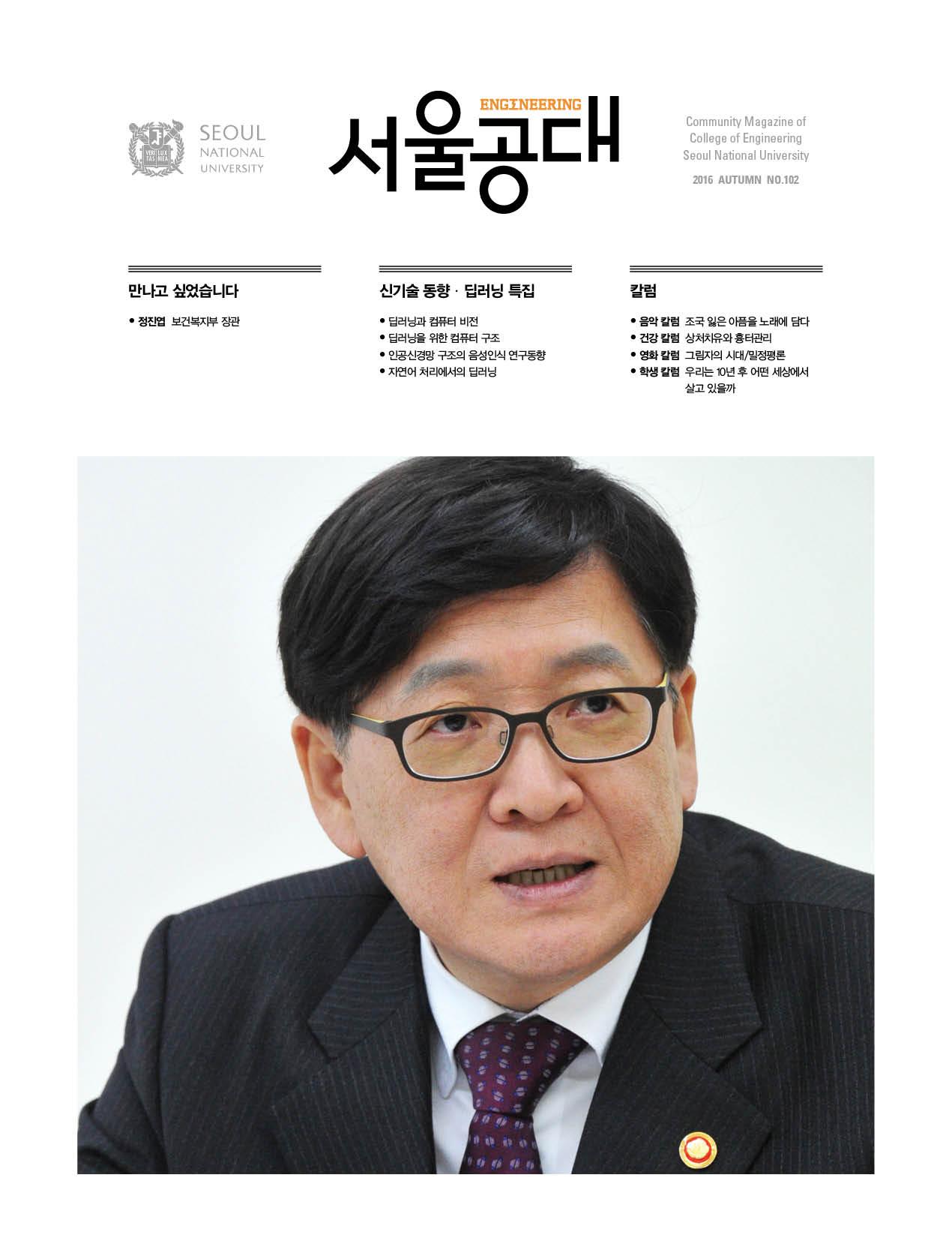 서울공대102호
