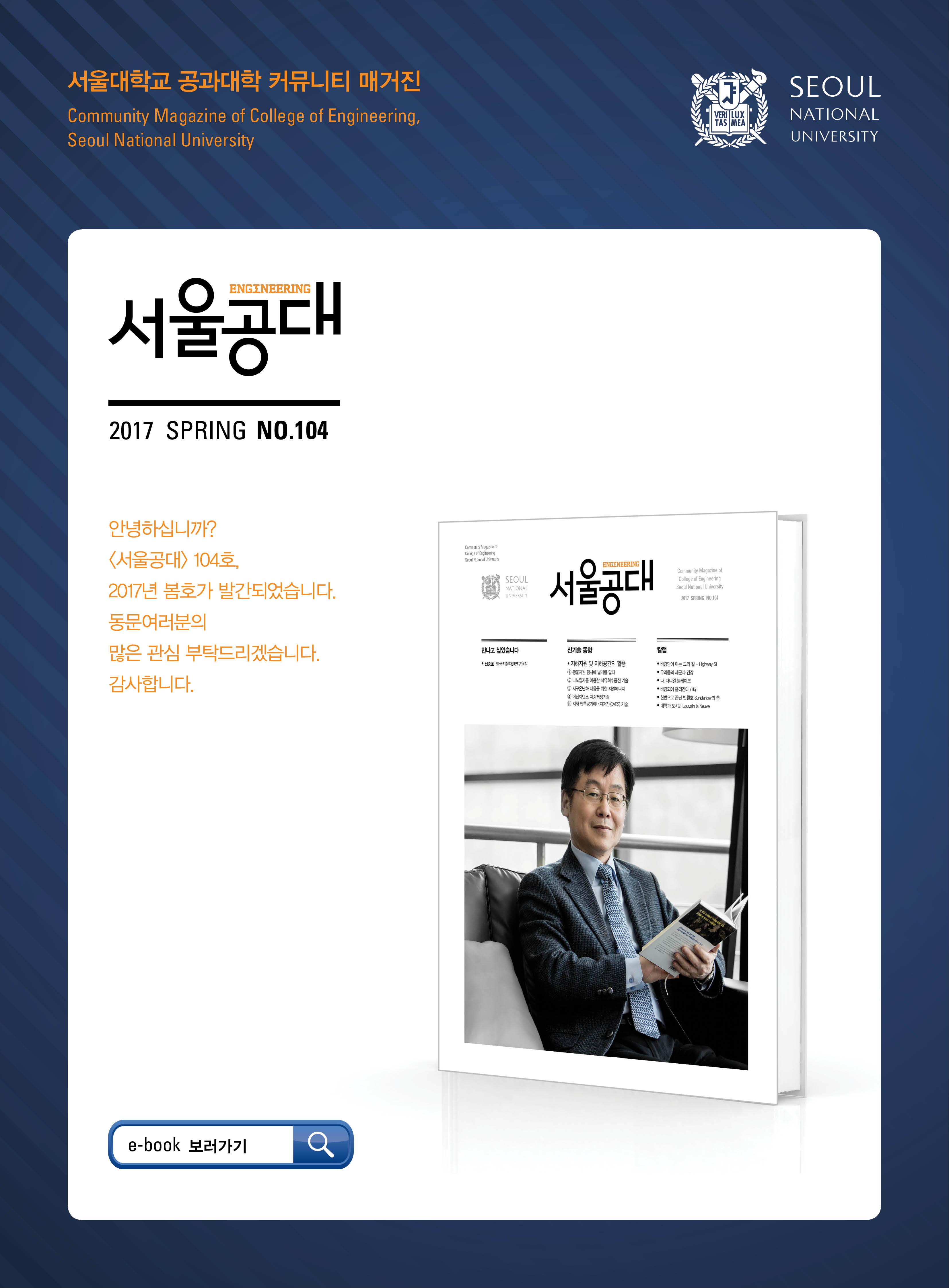 서울공대104호