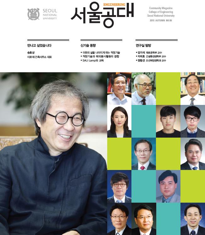 서울공대 소식지 99호