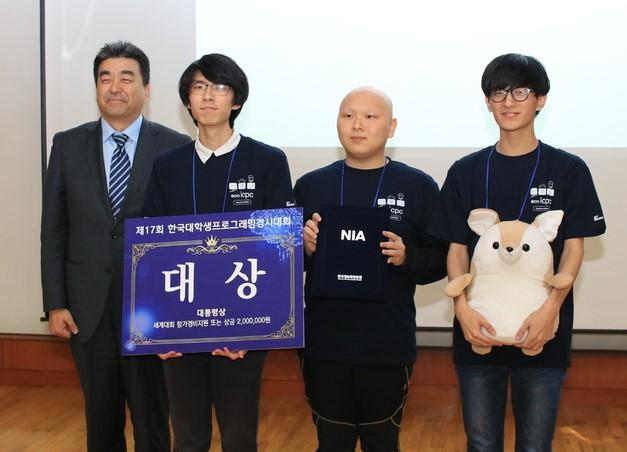 대학생 프로그래밍 대회 서울대팀 대상 수상 모습. 왼쪽부터 박범수, 박성관, 박상수 학생