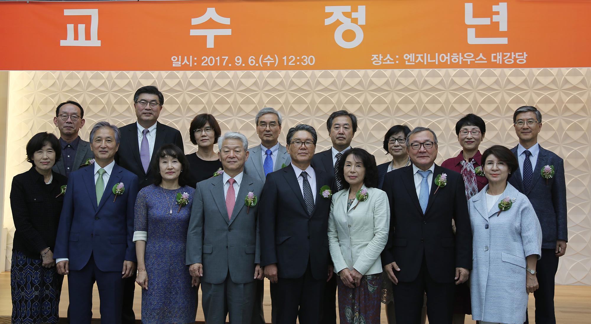서울대 공대 교수 7명의 정년퇴임식 현장