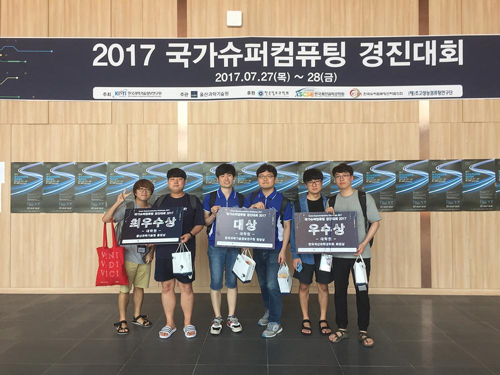 '2017 국가슈퍼컴퓨팅 경진대회'에서 대상, 최우수상, 우수상을 수상한 서울대 컴퓨터공학부 이재진 교수 연구팀