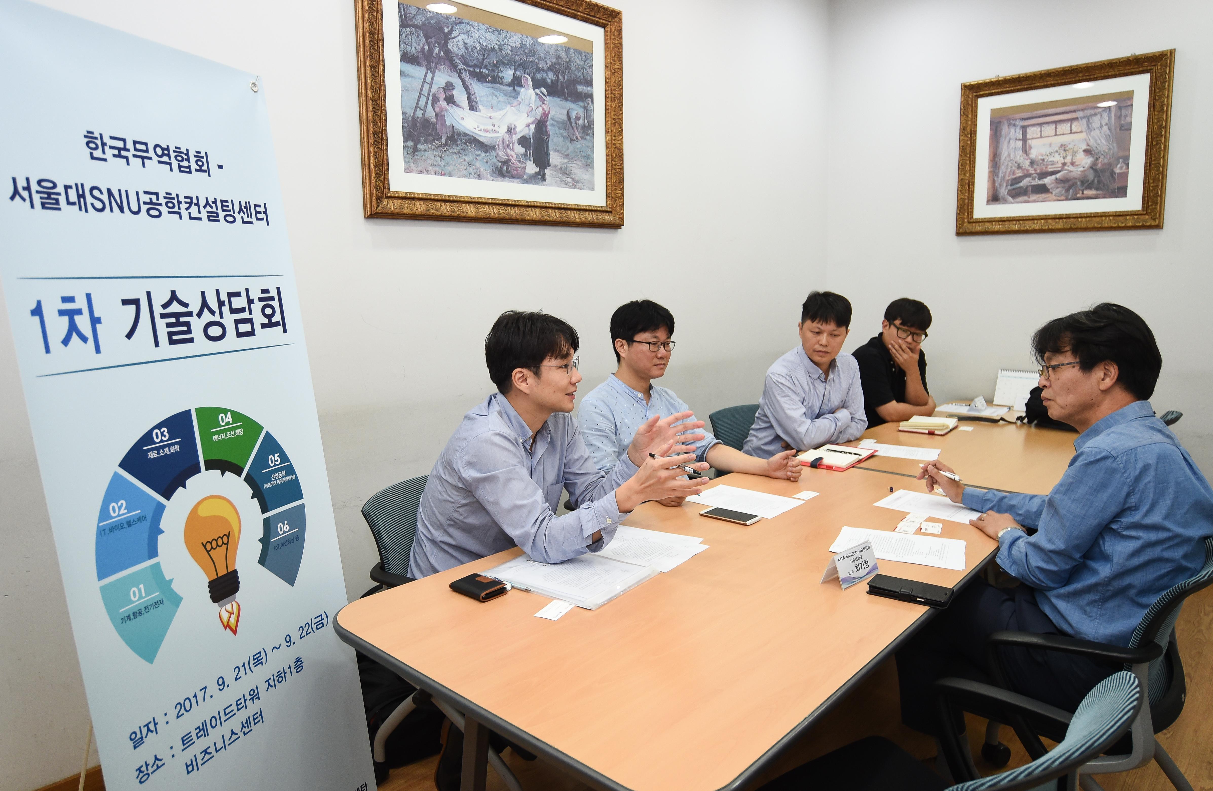 중소기업 임원들과 공학컨설팅센터의 산학협력중점교수가 기술상담을 진행하는 모습