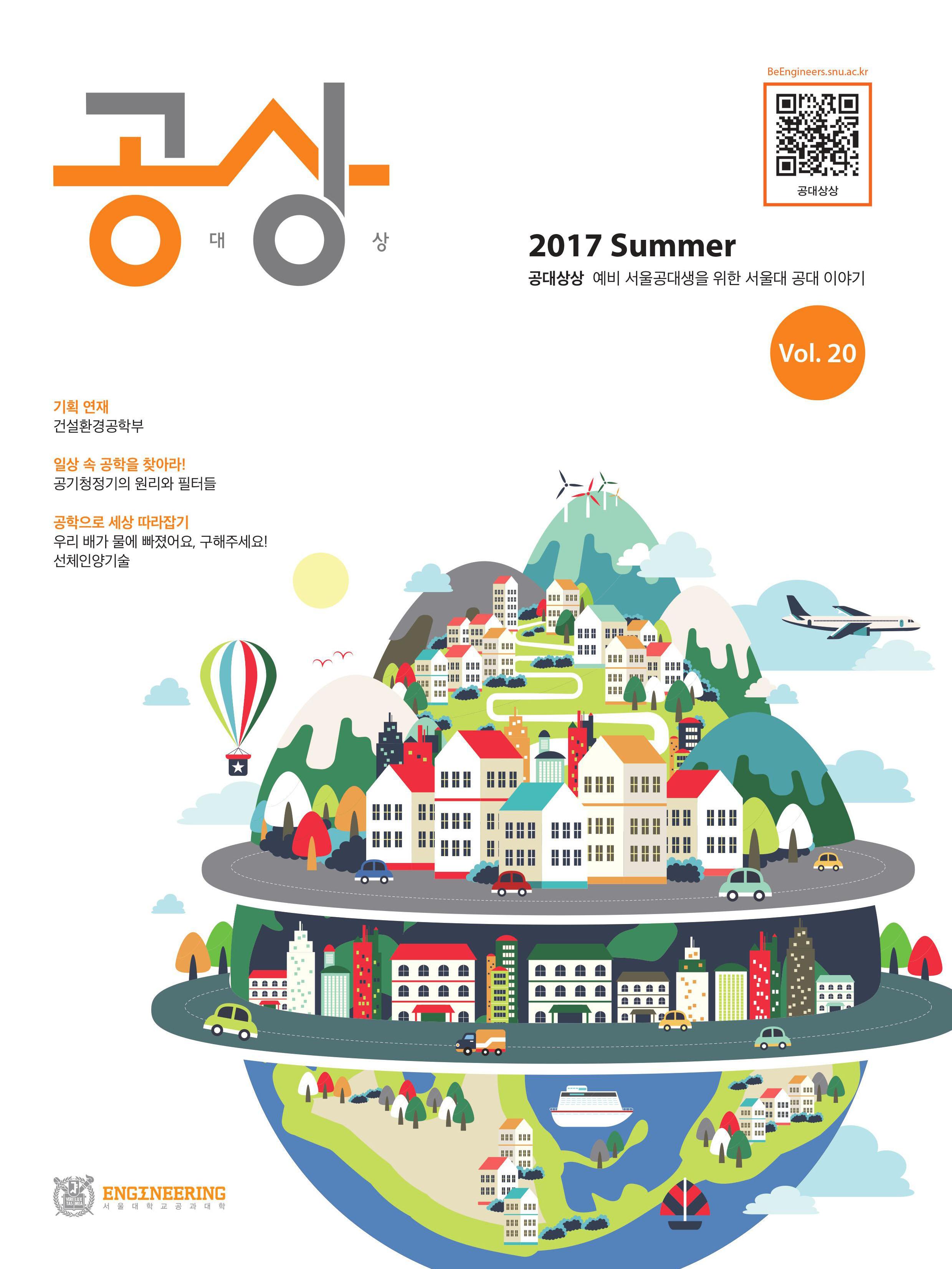공대상상 2017 여름호