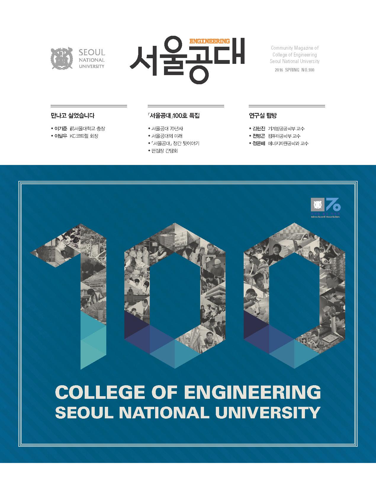 서울공대 소식지 100호