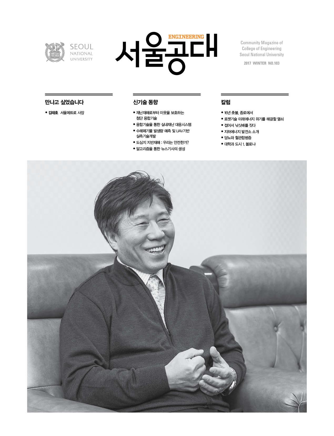 서울공대103호