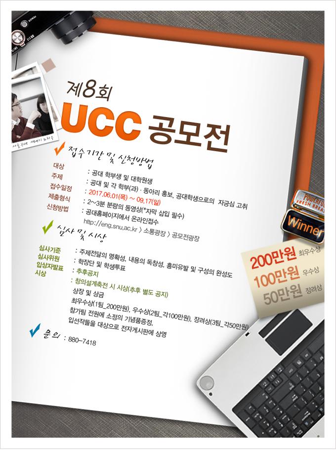 제 8회 UCC 공모전