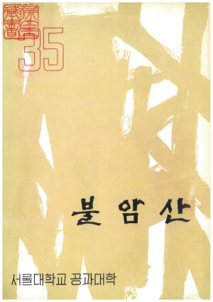 불암산 35호