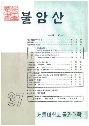 불암산 37호