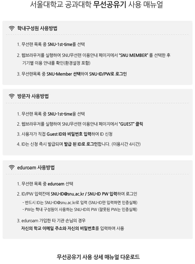 서울대학교 공과대학 무선공유기 사용 매뉴얼