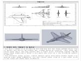 3D프린터를 이용한 고정익 항공기 제작