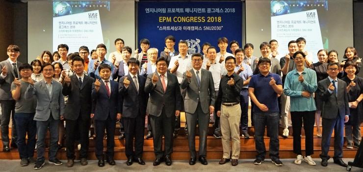 서울대 공학전문대학원, 제2회 'EPM 콩그레스 2018' 개최