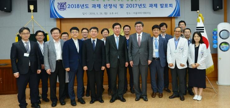 2018년도 공대-의대 학제간 융합연구 발표회 개최