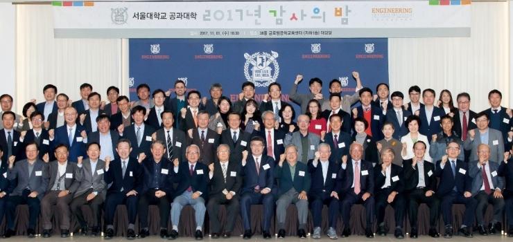 서울대 공대, 감사의 밤 행사 개최