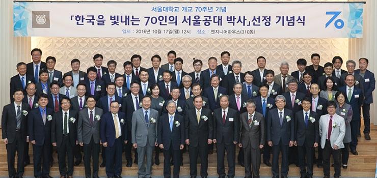 '한국을 빛내는 70인의 서울공대 박사'