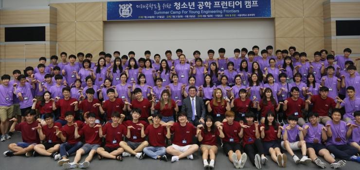서울대 공대, 예비 공학도를 위한 프런티어 캠프 개최