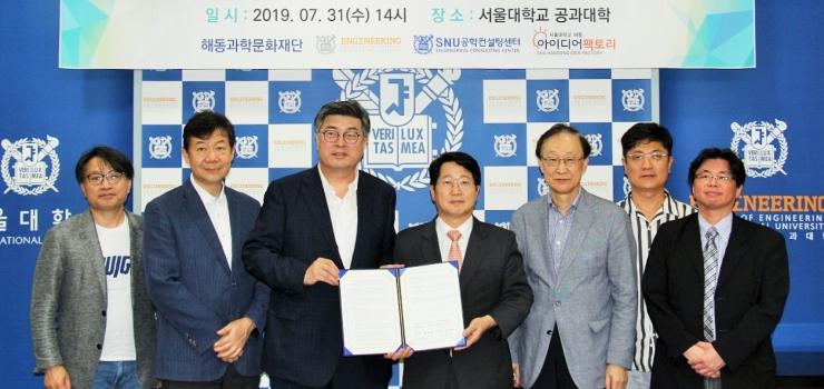 서울대 공대-해동과학문화재단, 'SNU 해동 주니어 스타트업 지원 프로그램' 협약식