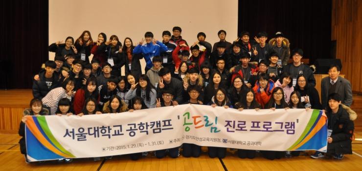 서울대학교 공학캠프 '공(工)드림 진로프로그램' 신청