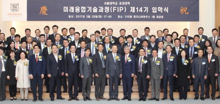 서울대 미래융합기술과정(FIP) 제14기 입학식 개최