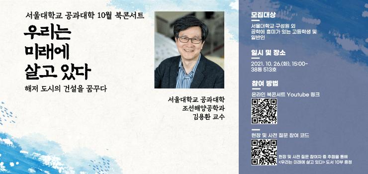 10월 북콘서트 개최 안내