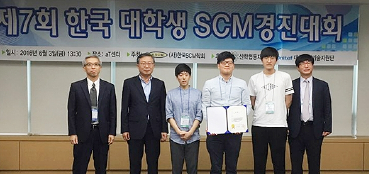 서울대 산업공학과 팀, '제7회 한국 대학생 SCM경진대회' 대상 수상