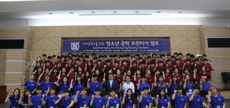 서울대 공대,  여름방학 청소년 대상 사회 공헌 프로그램 성공적 개최