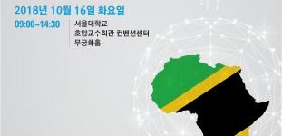 한국-탄자니아 과학기술 비즈니스 포럼 서울대학교에서 열려