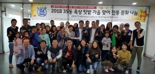 서울대 공대, 외국인 유학생을 위한  가을맞이 전통문화체험 행사 성료