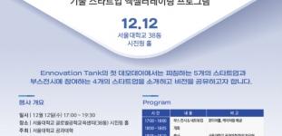 서울대 글로벌공학교육센터 현대자동차 제네시스와 함께 Ennovation Tank 데모데이 개최