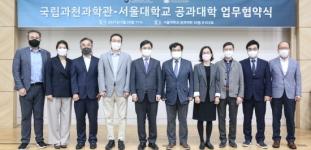 서울대 공대, 28일 국립과천과학관과 업무 협약식 개최