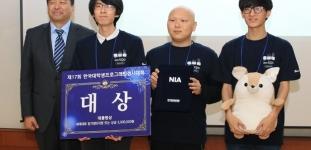 서울대학교, '대학생 프로그래밍 대회' 대상 수상