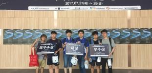 2017 국가슈퍼컴퓨팅 경진대회 사진