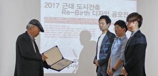 서울대 건축학과 염준혁 연구원, '2017 근대 도시건축 Re-Birth 디자인 공모전' 국토교통부 장관상 수상
