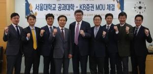 서울대 공대-KB증권,  기술우수기업 발굴을 위한 업무협약(MOU) 체결