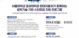 서울대 공대–현대차, 'ENNOvation Tank 시즌 Ⅱ' 참가 기업 모집