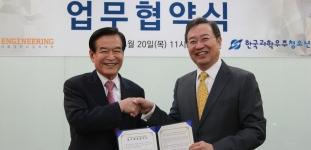 서울대 공대-한국과학우주청소년단, 미래 인재 양성 위한 MOU 체결