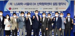 서울대 공대, LG화학과 디지털 전환(DX) 위한  산학협력의 새 지평 연다