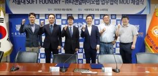 서울대 나노응용시스템연구센터(SOFT FOUNDRY), 3D 바이오프린터 신소재 개발 위해 티앤알바이오팹과 MoU 체결