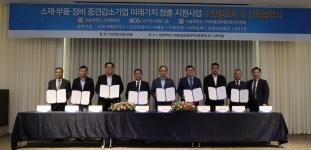 서울대, 소재·부품·장비 중견강소기업 미래가치 창출에 앞장