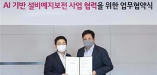 윤병동 교수, LGU+, AI 예지보전 서비스 확대...설비고장 진단·예측